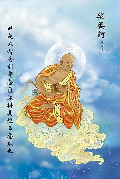 佛教電子書圖片-098