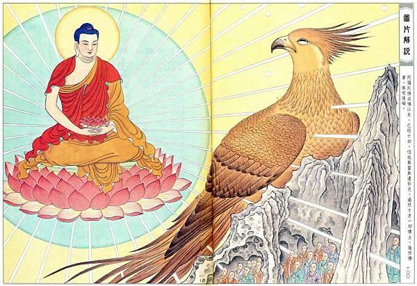 佛教電子書圖片-104