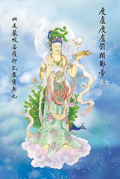 佛教電子書圖片-110