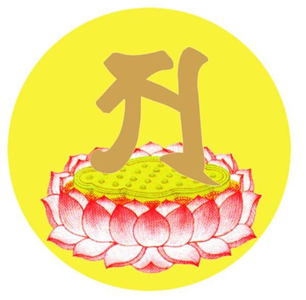 佛教電子書圖片-120
