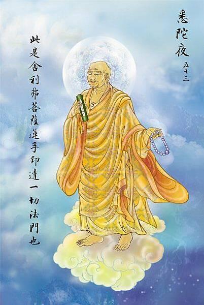 佛教電子書圖片-128