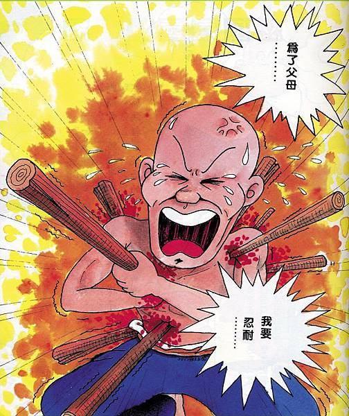佛教電子書圖片-151