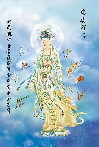 佛教電子書圖片-162