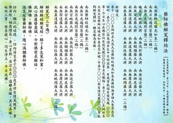 佛教電子書圖片-163