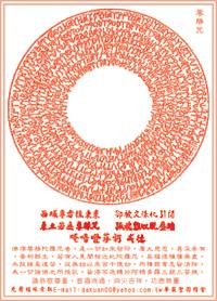 佛教電子書圖片-172