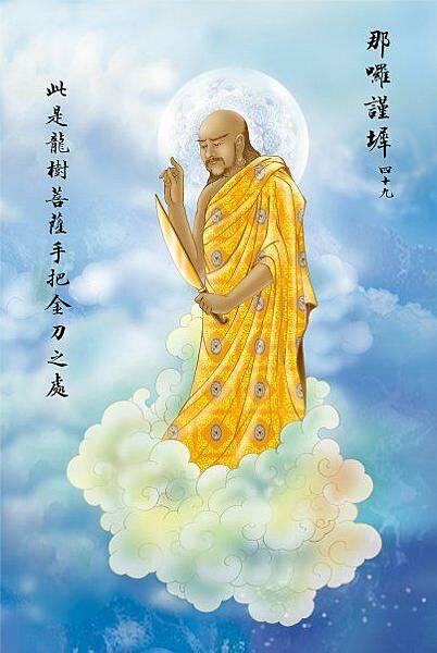 佛教電子書圖片-189