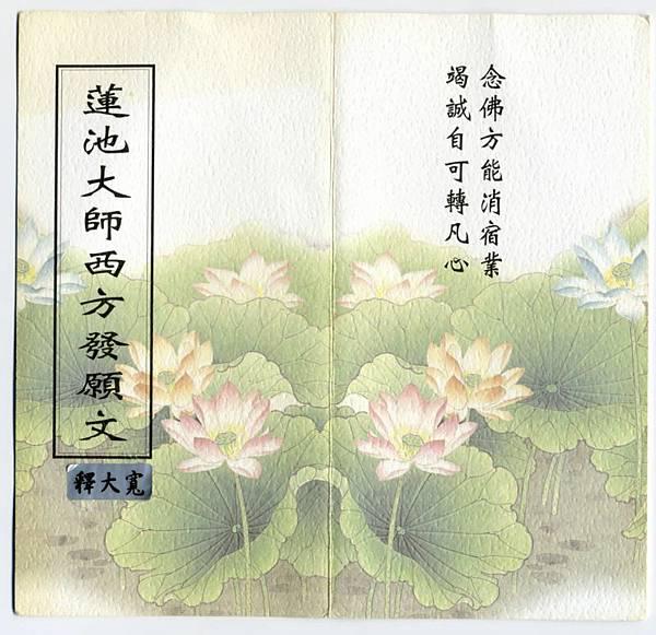 佛教電子書圖片-207
