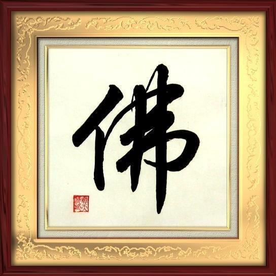 佛教電子書圖片-256