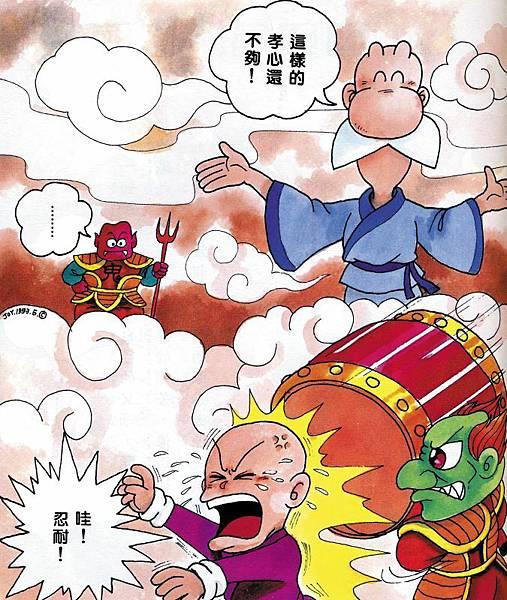 佛教電子書圖片-263
