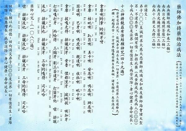 佛教電子書圖片-278