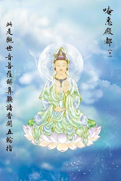 佛教電子書圖片-282