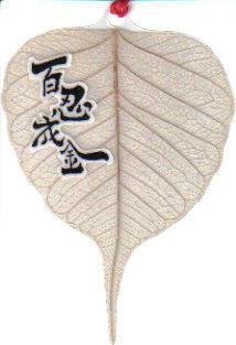 佛教電子書圖片-287