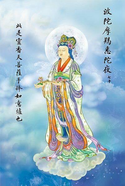 佛教電子書圖片-311
