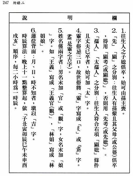 佛教電子書圖片-362