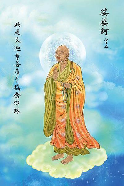 佛教電子書圖片-364