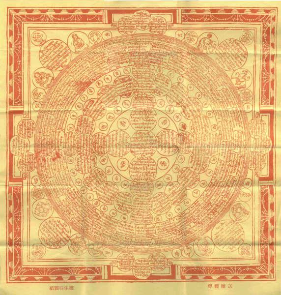 佛教電子書圖片-386