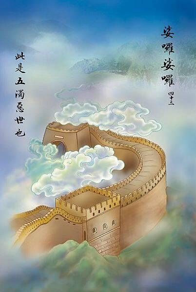 佛教電子書圖片-385