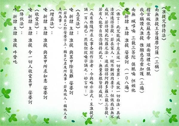 佛教電子書圖片-399