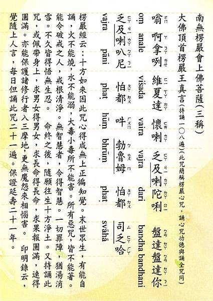佛教電子書圖片-403