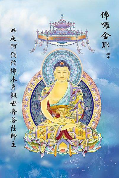 佛教電子書圖片-408