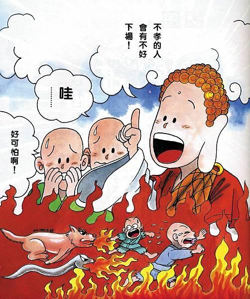 佛教電子書圖片-427
