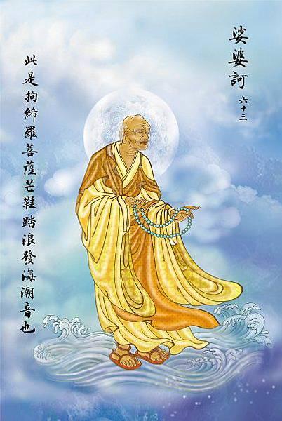 佛教電子書圖片-464