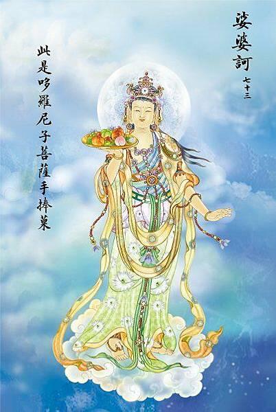 佛教電子書圖片-472
