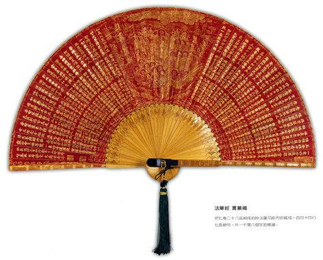 佛教電子書圖片-479