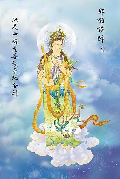 佛教電子書圖片-498