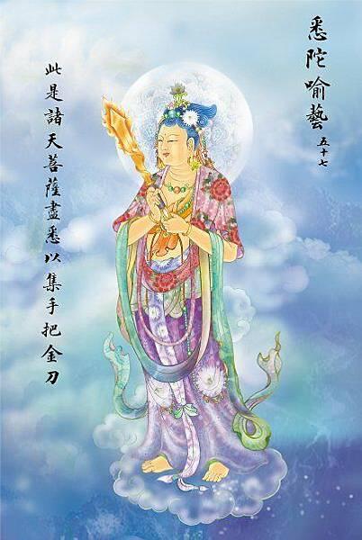佛教電子書圖片-509