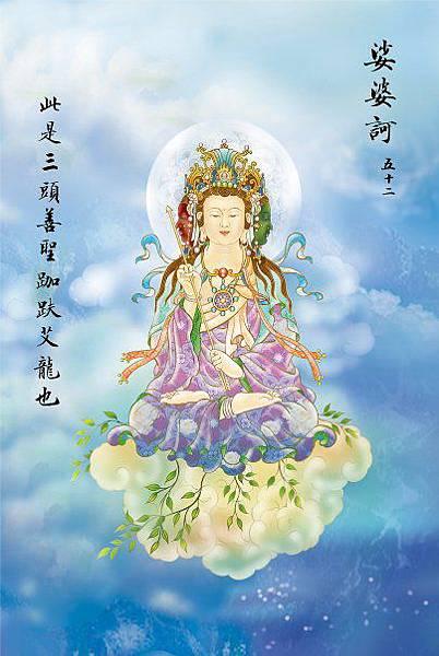 佛教電子書圖片-510