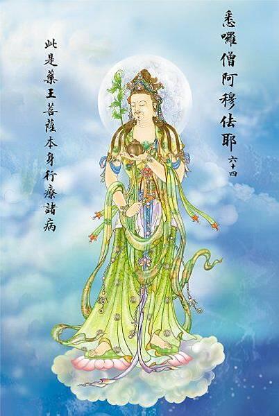 佛教電子書圖片-543