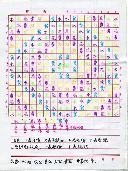 佛教電子書圖片-544