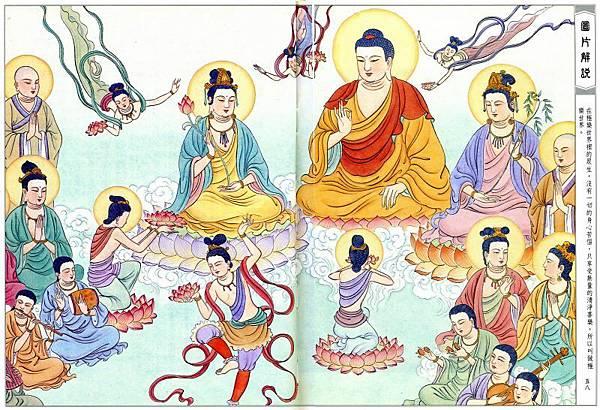佛教電子書圖片-552