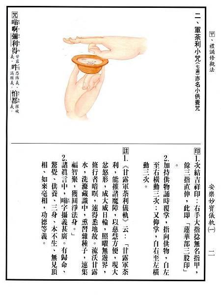 佛教電子書圖片-556