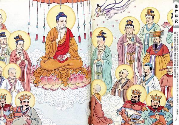 佛教電子書圖片-554