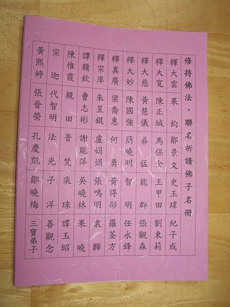 佛教電子書圖片-582
