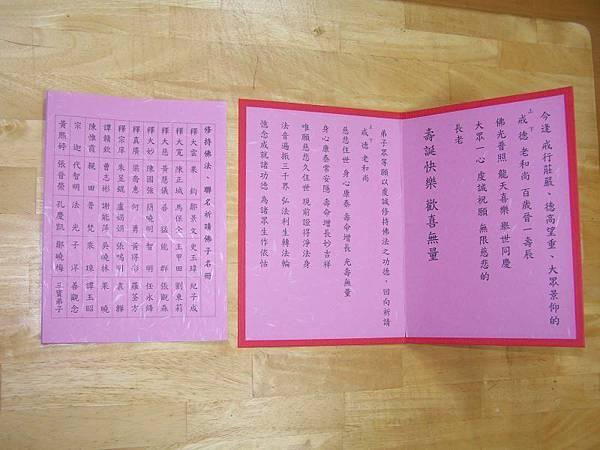 佛教電子書圖片-592