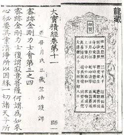 佛教電子書圖片-613