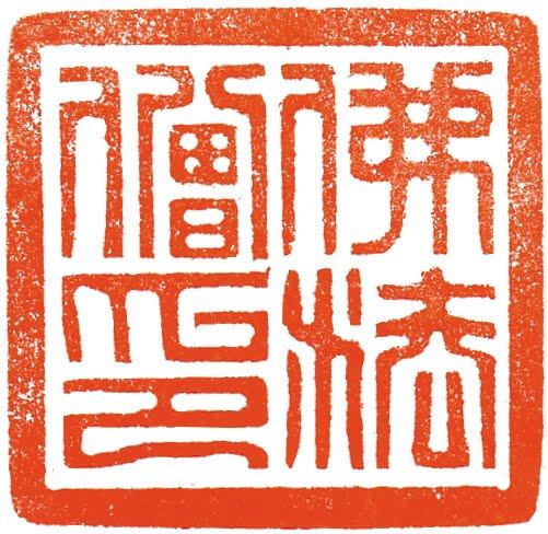佛教電子書圖片-623
