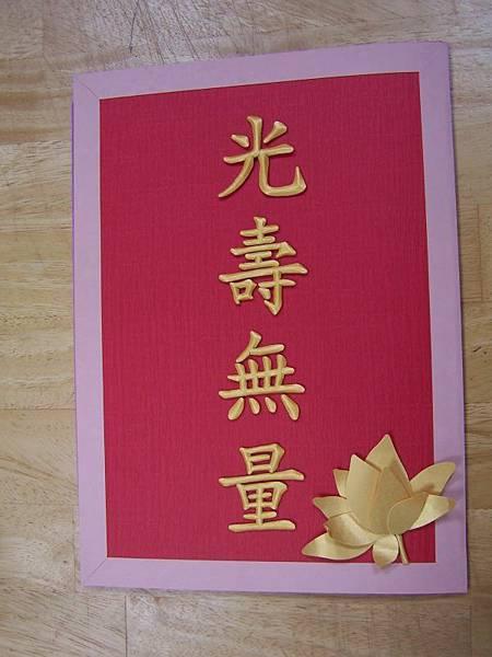佛教電子書圖片-625