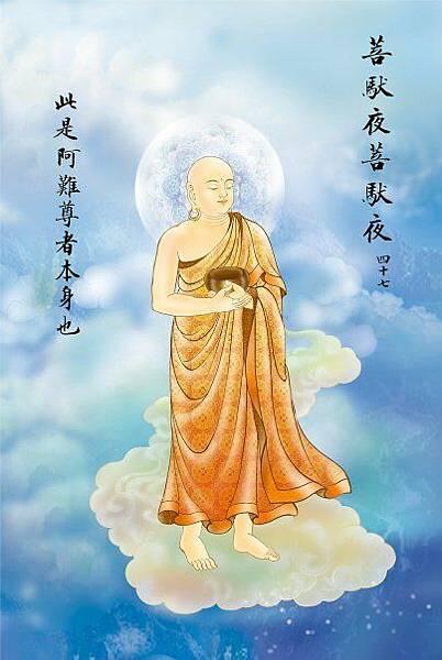 佛教電子書圖片-639