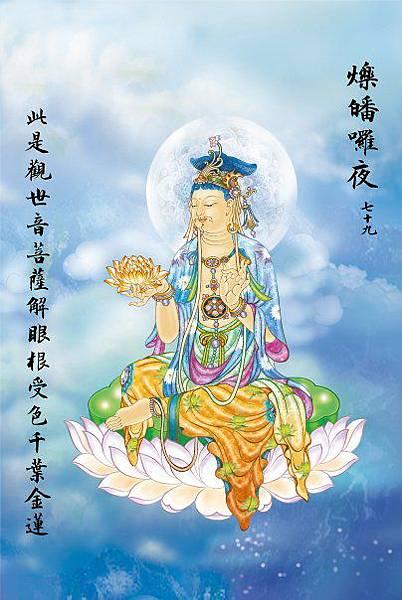 佛教電子書圖片-650