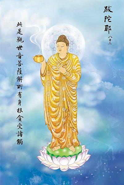佛教電子書圖片-688