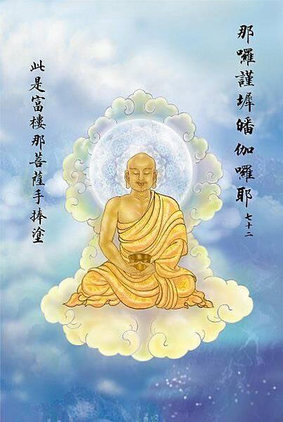 佛教電子書圖片-747
