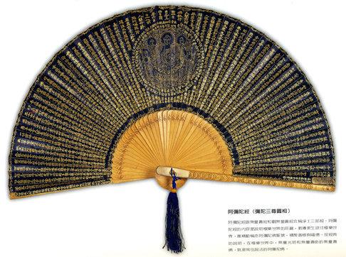 佛教電子書圖片-778