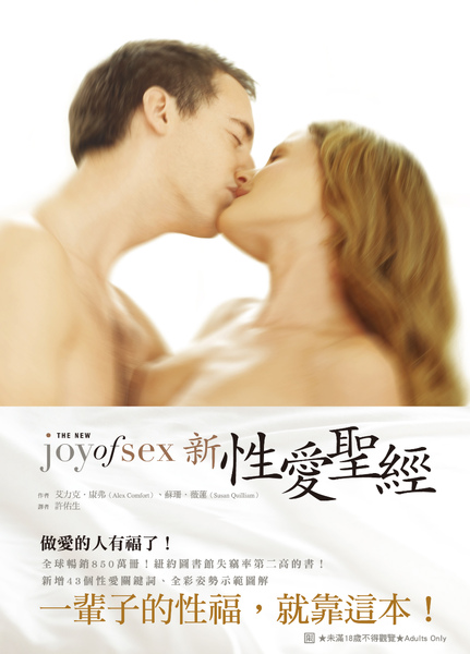 新性愛聖經2008.jpg
