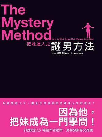 TheMystery-cover.jpg
