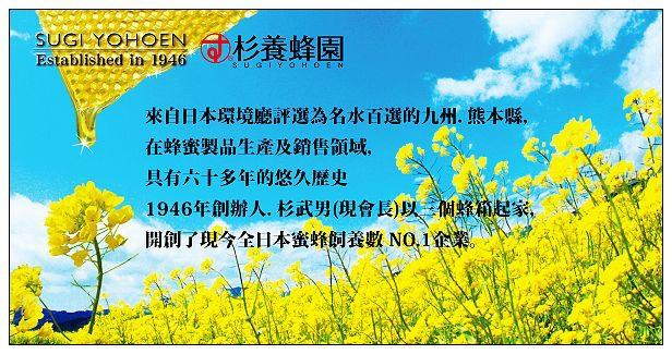 杉養蜂園企業簡介(花)-01(1).jpg
