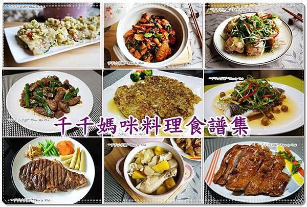 料理食譜集